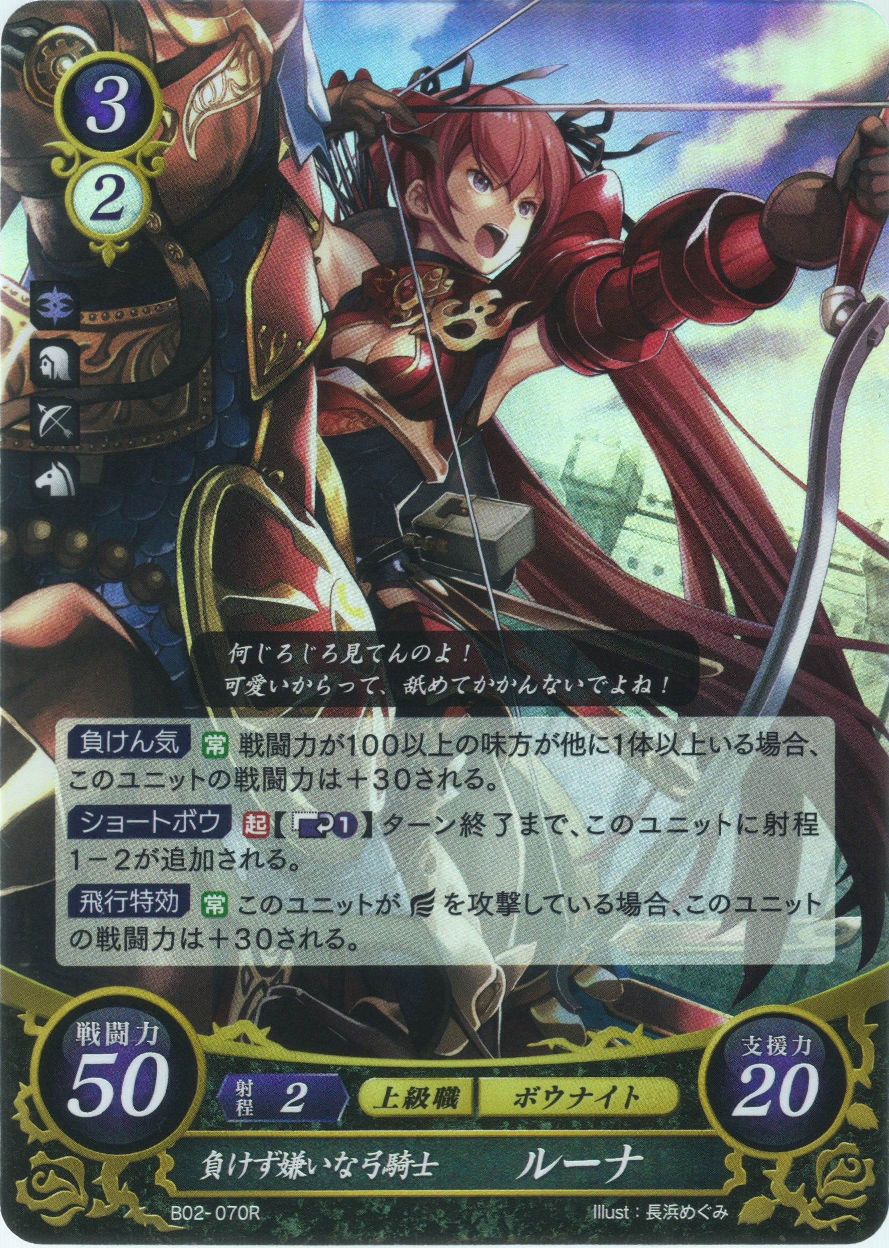 Unyielding Bow Knight, Selena - Promoted (JAPANESE)