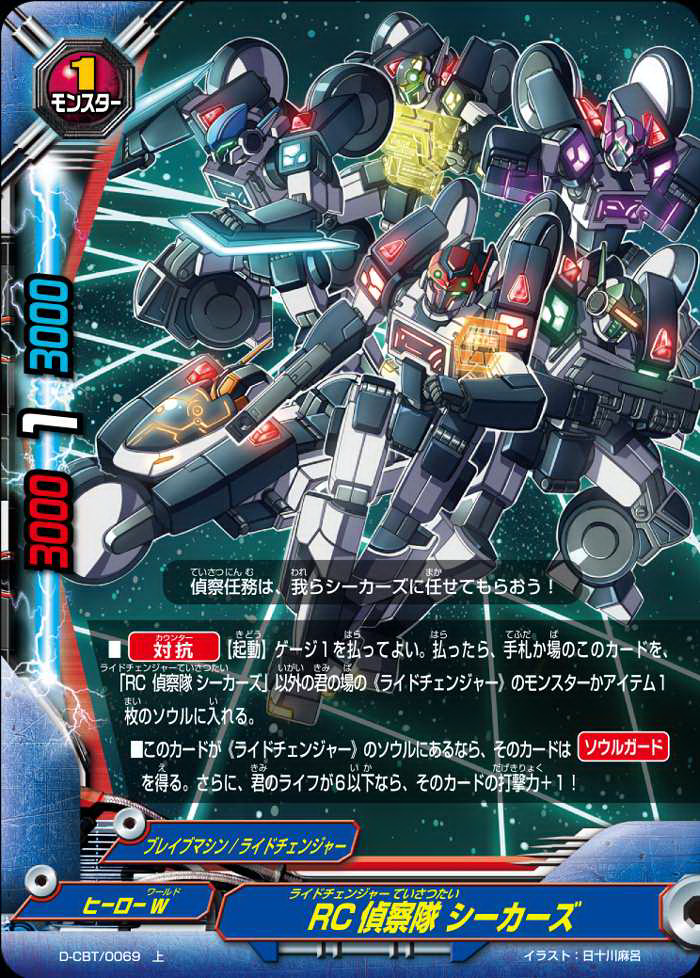Ride Changer Scouting Troops Seekerz Foil D Cbt Dragon Fighters