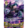 Hubert: Emperor's Confidant - B19 The Holy Flames of Sublime Heaven - Fire Emblem Cipher - Big Orbit Cards