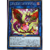 Crossrose Dragon - Ultra Rare (1st Edition) - Duel Overload - Yu-Gi-Oh! - Big Orbit Cards