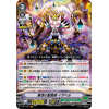 Sage-saint Mentor of Black Lacquer, Isabelle (SP) - V-BT11 Storm of the Blue Cavalry - Cardfight Vanguard - Big Orbit Cards