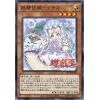 Fairy Tail - Rochka - Ultra Rare (1st Edition) - Ghosts From the Past - Yu-Gi-Oh! - Big Orbit Cards