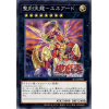 Hieratic Sky Dragon Overlord of Heliopolis - Ultra Rare (1st Edition) - Ghosts From the Past - Yu-Gi-Oh! - Big Orbit Cards