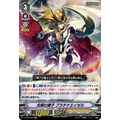 Blazing Lion, Platina Ezel - V-BT05 Aerial Steed Liberation - Cardfight Vanguard - Big Orbit Cards