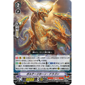 Voltage Horn Dragon - V-EB12 Team Dragon's Vanity! - Cardfight Vanguard - Big Orbit Cards
