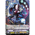 Libitina of Funeral Courtship - V-EB13 The Astral Force - Cardfight Vanguard - Big Orbit Cards