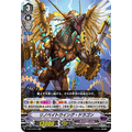 Renovate Wing Dragon - V-EB13 The Astral Force - Cardfight Vanguard - Big Orbit Cards