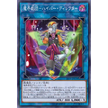 Abyss Actor - Hyper Director - Ultra Rare (1st Edition) - Duel Overload - Yu-Gi-Oh! - Big Orbit Cards