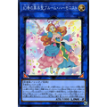 Bloom Harmonist the Melodious Composer - Ultra Rare (1st Edition) - Duel Overload - Yu-Gi-Oh! - Big Orbit Cards