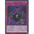 Cubic Ascension - Ultra Rare (1st Edition) - Duel Overload - Yu-Gi-Oh! - Big Orbit Cards