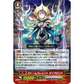 Storm Element, Cycloned - V-SS05 Premium Collection 2020 - Cardfight Vanguard - Big Orbit Cards