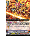 "‎Dragonic Overlord ""The X"" - V-BT08 Silverdust Blaze - Cardfight Vanguard - Big Orbit Cards"