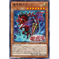 Gaia the Magical Knight - Super Rare (1st Edition) - Battles of Legend: Armageddon - Yu-Gi-Oh! - Big Orbit Cards