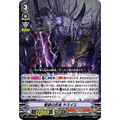 Stealth Rogue of Revelation, Yasuie - BT09 Butterfly d'Moonlight - Cardfight Vanguard - Big Orbit Cards