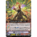 Emperor Dragon, Gaia Emperor - V-BT10 Phantom Dragon Aeon - Cardfight Vanguard - Big Orbit Cards