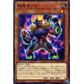 Gouki Guts - Common (Unlimited Edition) - Eternity Code - Yu-Gi-Oh! - Big Orbit Cards