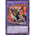 Brigrand the Glory Dragon - Ultra Rare (1st Edition) - Phantom Rage - Yu-Gi-Oh! - Big Orbit Cards