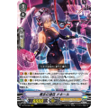 Black Call, Nakir (SP) - V-BT12 Divine Lightning Radiance - Cardfight Vanguard - Big Orbit Cards