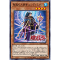Endymion, the Magistus of Mastery - Rare (1st Edition) - Genesis Impact - Yu-Gi-Oh! - Big Orbit Cards