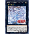 Ninaruru, the Magistus Glass Goddess - Super Rare (1st Edition) - Genesis Impact - Yu-Gi-Oh! - Big Orbit Cards