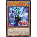 Zuijin of the Ice Barrier - Ultra Rare (1st Edition) - Structure Deck - Freezing Chains - Yu-Gi-Oh! - Big Orbit Cards