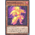 Helshaddoll Hollow - Ultra Rare (1st Edition) - Ghosts From the Past - Yu-Gi-Oh! - Big Orbit Cards
