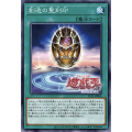 Hieratic Seal of Creation - Ultra Rare (1st Edition) - Ghosts From the Past - Yu-Gi-Oh! - Big Orbit Cards