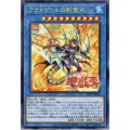 Nekroz of Areadbhair - Ultra Rare (1st Edition) - Ghosts From the Past - Yu-Gi-Oh! - Big Orbit Cards