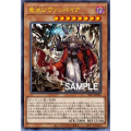 Vampire Voivode - Ultra Rare (1st Edition) - Ghosts From the Past - Yu-Gi-Oh! - Big Orbit Cards