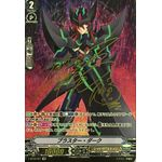 Blaster Dark - IMR - V-BT02 Strongest! Team AL4 - Cardfight Vanguard - Big Orbit Cards