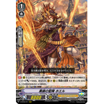 Stronghold of the Black Chains, Hoel - V-BT05 Aerial Steed Liberation - Cardfight Vanguard - Big Orbit Cards