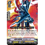 Nullity Revenger, Masquerade - V-BT06 Phantasmal Steed Restoration - Cardfight Vanguard - Big Orbit Cards