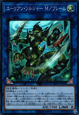 Alien Shocktrooper M-Frame - Ultra Rare (1st Edition) - Duel Overload - Yu-Gi-Oh! - Big Orbit Cards
