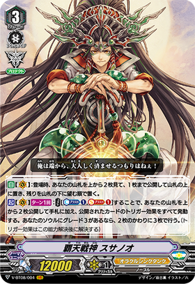 ‎Supreme Heavenly Battle Deity, Susanoo - V-BT08 Silverdust Blaze - Cardfight Vanguard - Big Orbit Cards