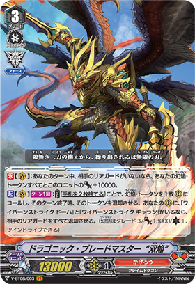 "Dragonic Blademaster ""Souen"" - V-BT08 Silverdust Blaze - Cardfight Vanguard - Big Orbit Cards"