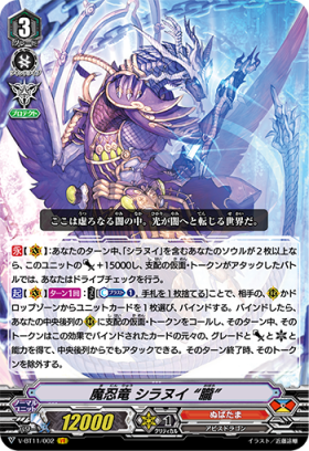 "Demon Stealth Dragon, Shiranui ""Oboro"" (SP) - V-BT11 Storm of the Blue Cavalry - Cardfight Vanguard - Big Orbit Cards"