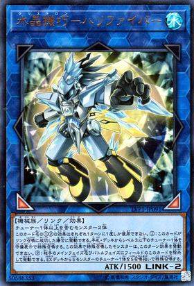 Crystron Halqifibrax - Ultra Rare (1st Edition) - Duel Overload - Yu-Gi-Oh! - Big Orbit Cards